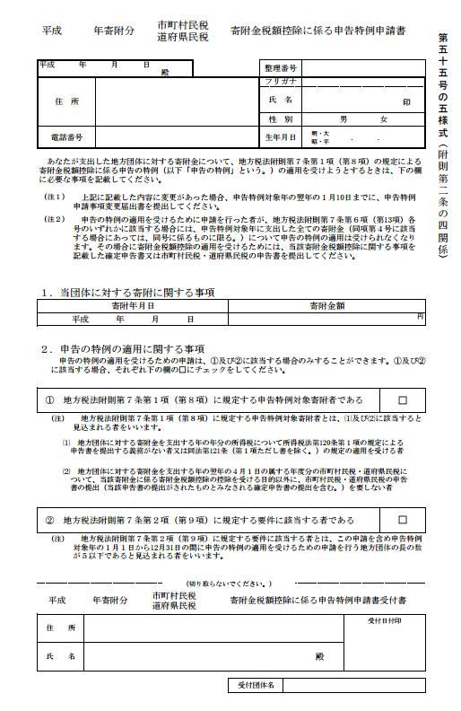 寄附金税額控除に係る申告特例申請書様式