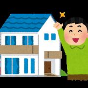 確定申告で住宅ローン控除|概要、適用条件、手続き、必要書類など