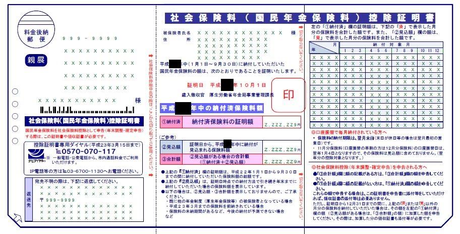 国民年金証明書