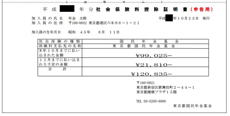 国民年金基金証明書