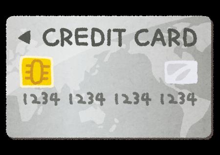 所得税等のクレジットカード納税・納付は本当にお得?|メリット、注意点、お得判断、利用方法等