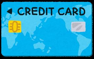 クレジットカード納税をやってみました。3分で完了!個人事業税編(愛知県)