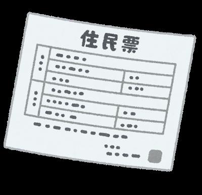単身赴任の場合の住民税|住民票はどうすればいいのか