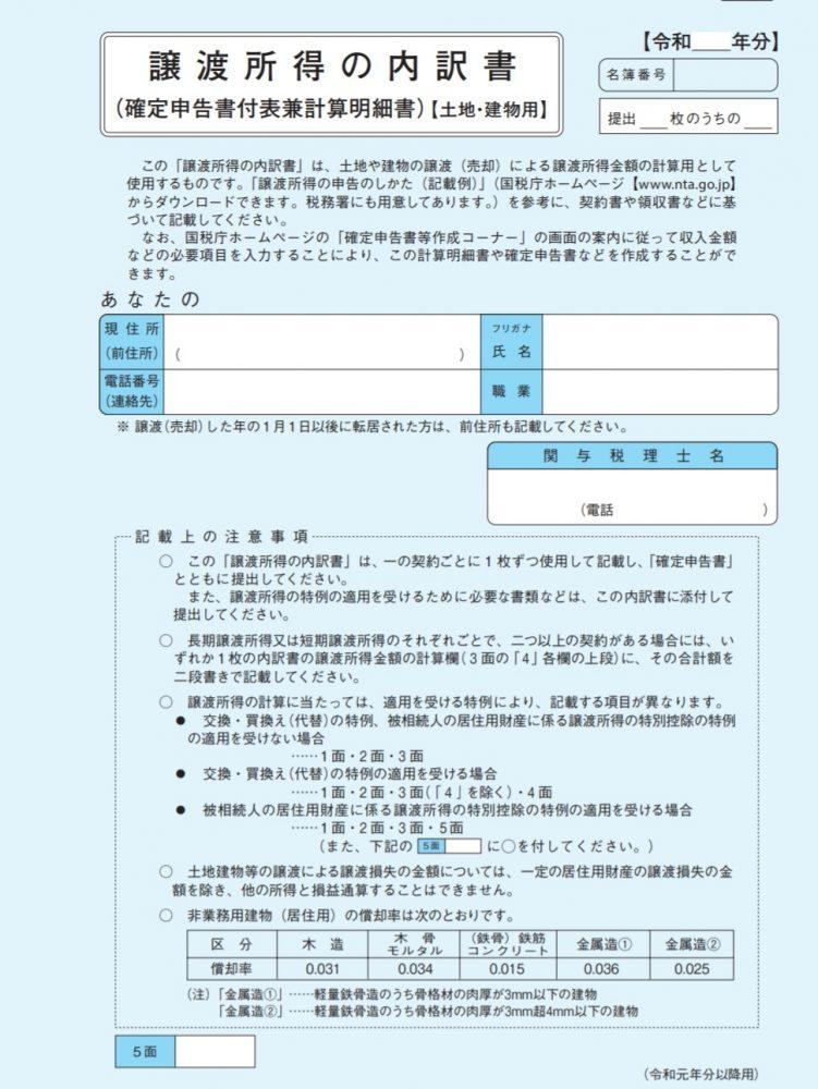 譲渡所得の内訳書【土地・建物用】