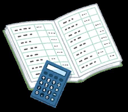 所得税で保存すべき帳簿書類・保存期間とは?