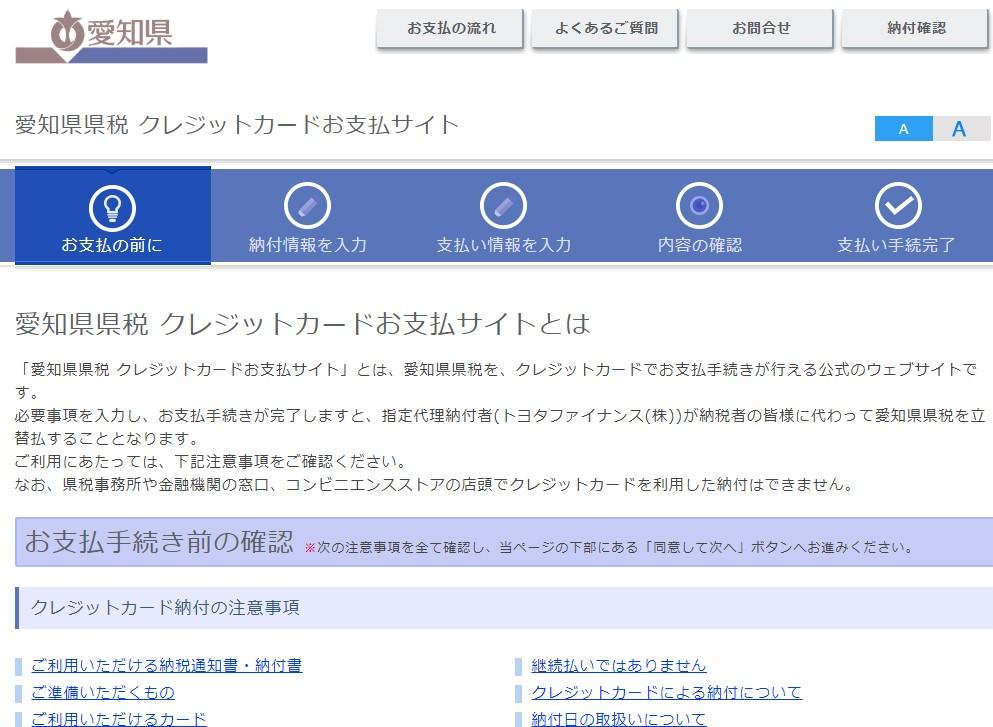 愛知県県税 クレジットカードお支払サイト