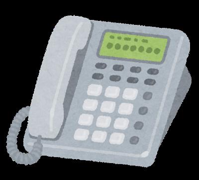 電話代、携帯電話代等の消費税はいつから10%に変わるのか(経過措置)